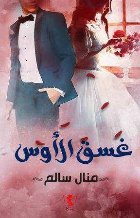 غسق الأوس ©️ - ليلة دافئة - كاملة by ManalSalem175