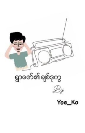 ရြာေဇာ္၏ ခ်စ္ဒုကၡ (ရွာဇော်၏ ချစ်ဒုက္ခ) Complete  by yoe_ko