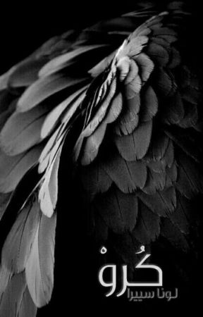 كُروْ ✔ by Luna_Sierra
