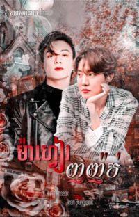 💕ម៉ាហ្វៀរញិញ៉ក់💕 cover