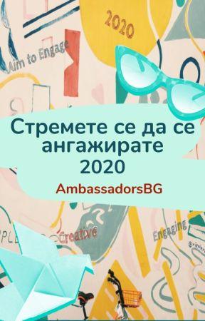 Стремете се да се ангажирате 2020 by AmbassadorsBG