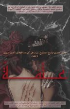   عَـتْـمَــةٌ   by MochiS_Bride