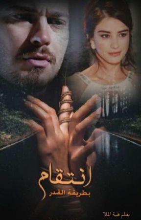 انتقام بطريقة القدر  by Baba858