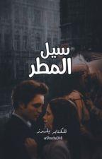 سيـل المطر ' بــاللهجه العراقيه '  by shosha348
