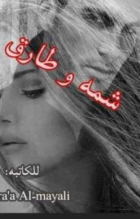 شمه وطارق by Zahraa-Almayali16