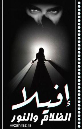"""إفيلا، الظلام والنور"""" مكتملة"""" by zahrazira10"""