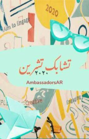 تشابك تشرين by AmbassadorsAR
