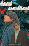 💔 ចំណងអាពាហ៍ពិពាហ៍ 💔( Compiled✔︎) cover
