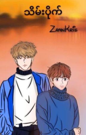 သိမ်းပိုက်....🍃 by ZammKris