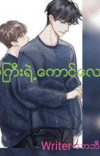 ကိုျကီးရဲ႕ေကာင္ေလး by yaungchiphar
