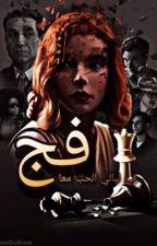 لا اريدك .... متملك    J.jk by jojo20ar