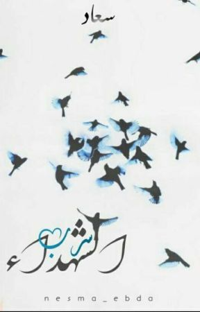 سرب الشهداء  by s51111114