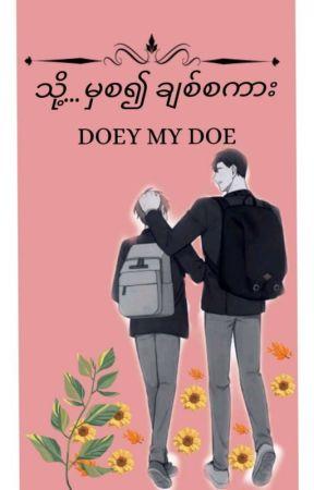 သို့...မှစ၍ ချစ်စကား (သို႔...မွစ၍ ခ်စ္စကား) by DoeymyDoe