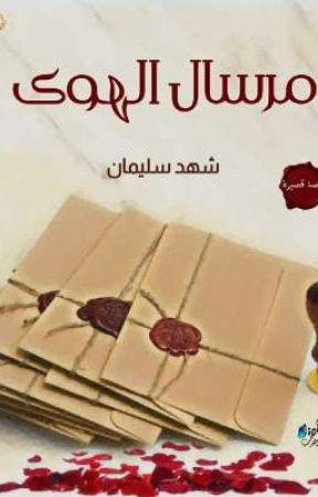 """قصة : """"مرسال الهوي"""" - شهد سليمان by ShahdSoliman6"""