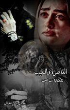 القاصرة و النقيب   by naba_ahmed1