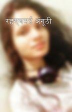 रहस्यमई अंगूठी द्वारा AnksArts