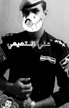 كيف لا اكون اسد وقد ولدتني عراقيه by captanali_1988