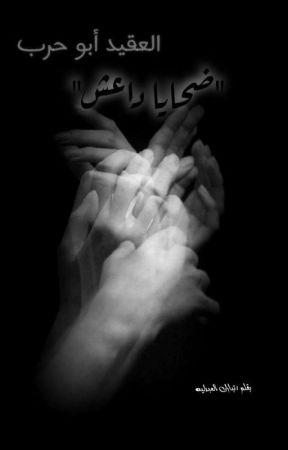 """اسيرة """"العقيد """" ابو حرب  by Al_bdalya_1983"""
