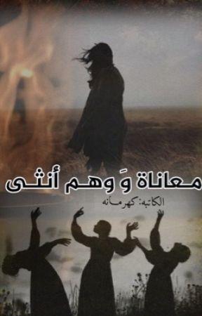 معاناة وَ وهم أُنثى  by arijaloar