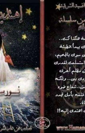 "إهتديت إليه.""نورسين"" by 3alam_Rewayat"