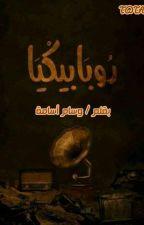 قصه قصيره*روبابيكيا* by fairouze_ahmed242003