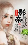 Rebirth of the Film Emperor's Beloved Wife cover