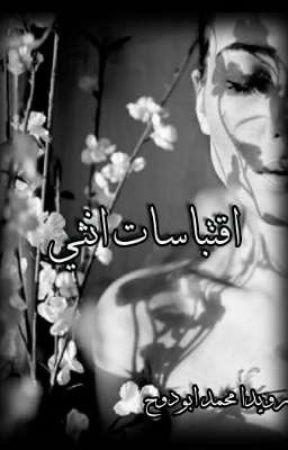 اقتباسات انثي by ox5__o