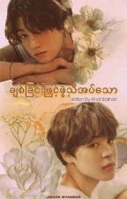 ချစ်ခြင်းဖြင့် ဖွဲ့သီအပ်သော🌟💜 (Uni + Zawgyi) by jeon-ji-aung