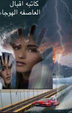 العاصفة الهوجاء by arsrfh
