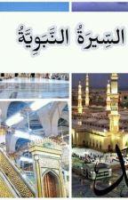 ﷺ السيرة_النبوية ﷺ by user36856682
