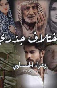 كل مايخص قصه اختلاف جذزي..للكاتبه زهراء الحسناوي  cover