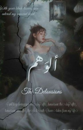 The delousions :|| ألوهم by rro_nn