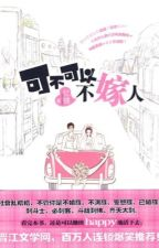 Can I Not Get  Married ?( 可不可以不嫁人 ) [ MM Translation ]  by gegeily