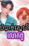 បំបាក់ស្នេហ៏លោកពូ(ចប់) cover