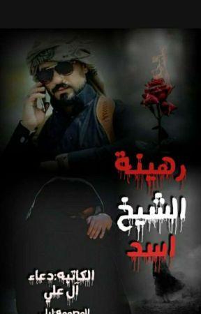 رهينة الشيخ أسد by Um_eaql