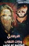 اﻷرهابي و ذات النقاب صور الأبطال cover