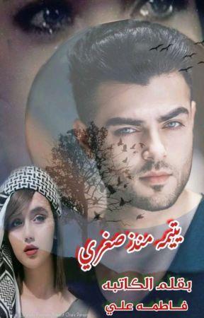 يتيمه منذ صغري  by Fatima_ali292