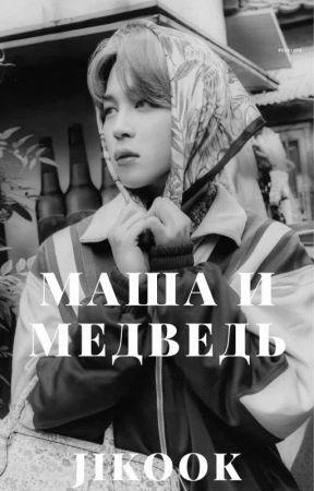 🔰მაშა ი მედვეძ🔰ჯიგუკი by Mall0ra