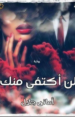 لن اكتفي منك by Amani5026