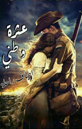 عثرة وطني  by aswlha97