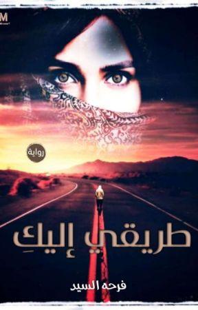طريقي إليك  (قيد التعديل )  by farhaelsaid