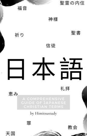 A Comprehensive Guide Of Japanese Christian Terms by HimitsuStudy