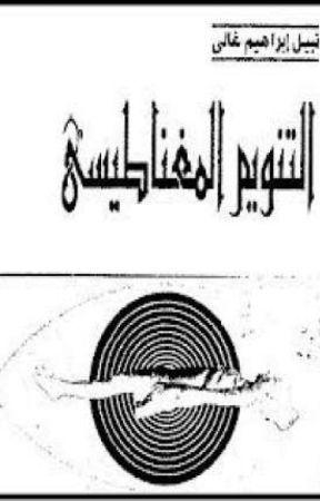 اسرار علم التنويم المغناطيسي by Noorfred