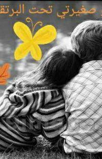 نوفيلا انا وصغيرتي تحت البرتقالة cover