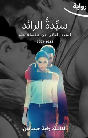 سيادة الرائد ج 2 ( جحيم عمله ) / بقلم : رقية حسانين. by 1234Roka