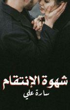 شهوة الإنتقام  by SarahAli602