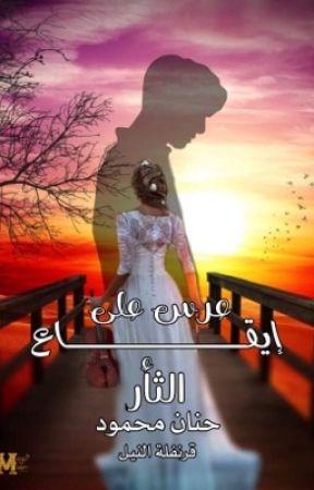 عرس على إيقاع الثأر by HananMahmoud125