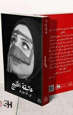 عاشقة الخليج  by dar_shams