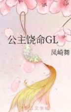 PSML (GL) (GxG) (Girlxgirl)  by Paperthinchance