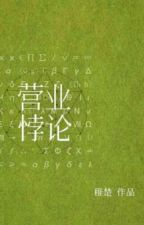 Fanservice Paradox by xiaochunhua